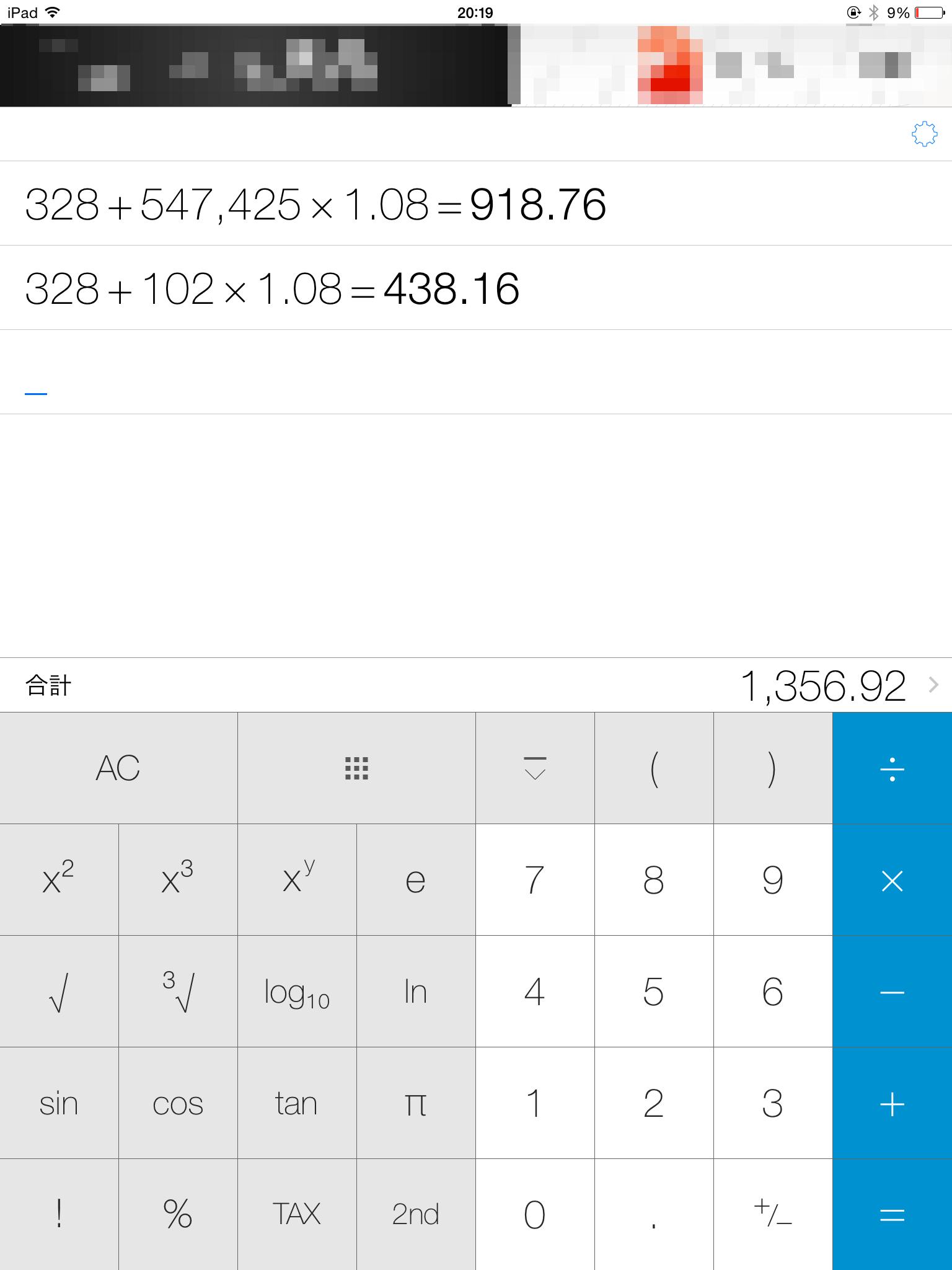計算機+ 式が見える電卓 無料版