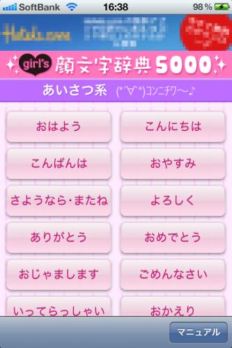 girl's顔文字辞典5000