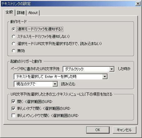 テキストリンク (Text Link)