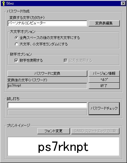 56wz(ゴロワーズ)