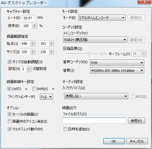 AG-デスクトップレコーダー(フリー版)