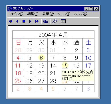 ぼくのカレンダー