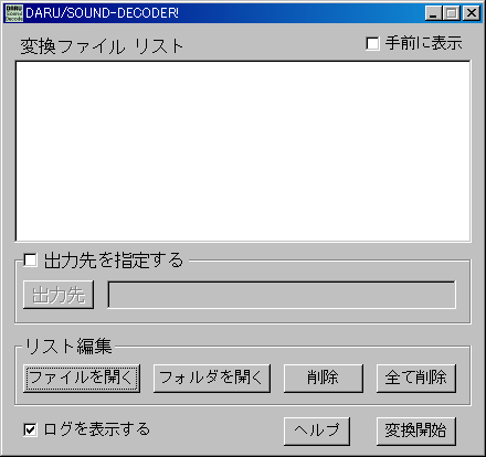 DARU/SOUND-DECODER!