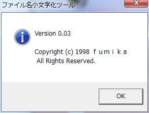 ファイル名小文字化ツール