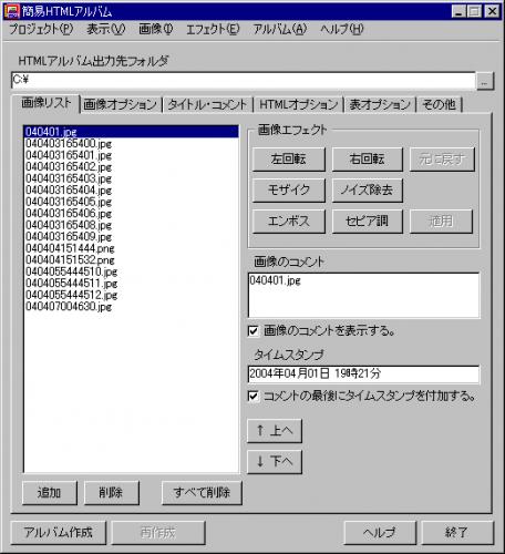 簡易HTMLアルバム