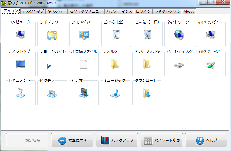 窓の手 2010 for Windows 7