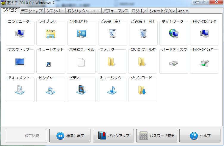 窓の手 2010 for Windows 7