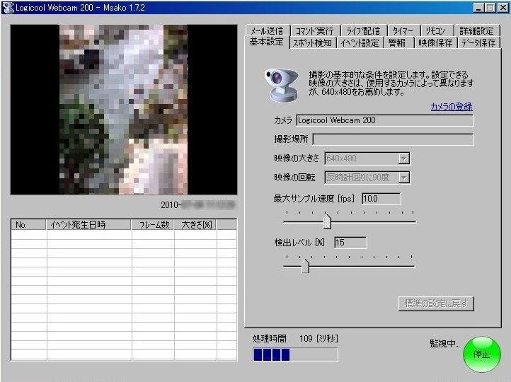 動体検知ソフト Msako