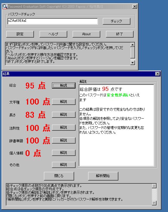 Password Evaluation Soft