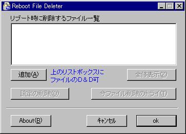 Reboot File Deleter