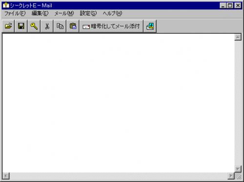 シークレットE-Mail