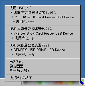 USB DEVICE REMOVER