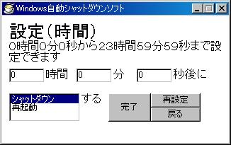 Windows自動シャットダウンソフト