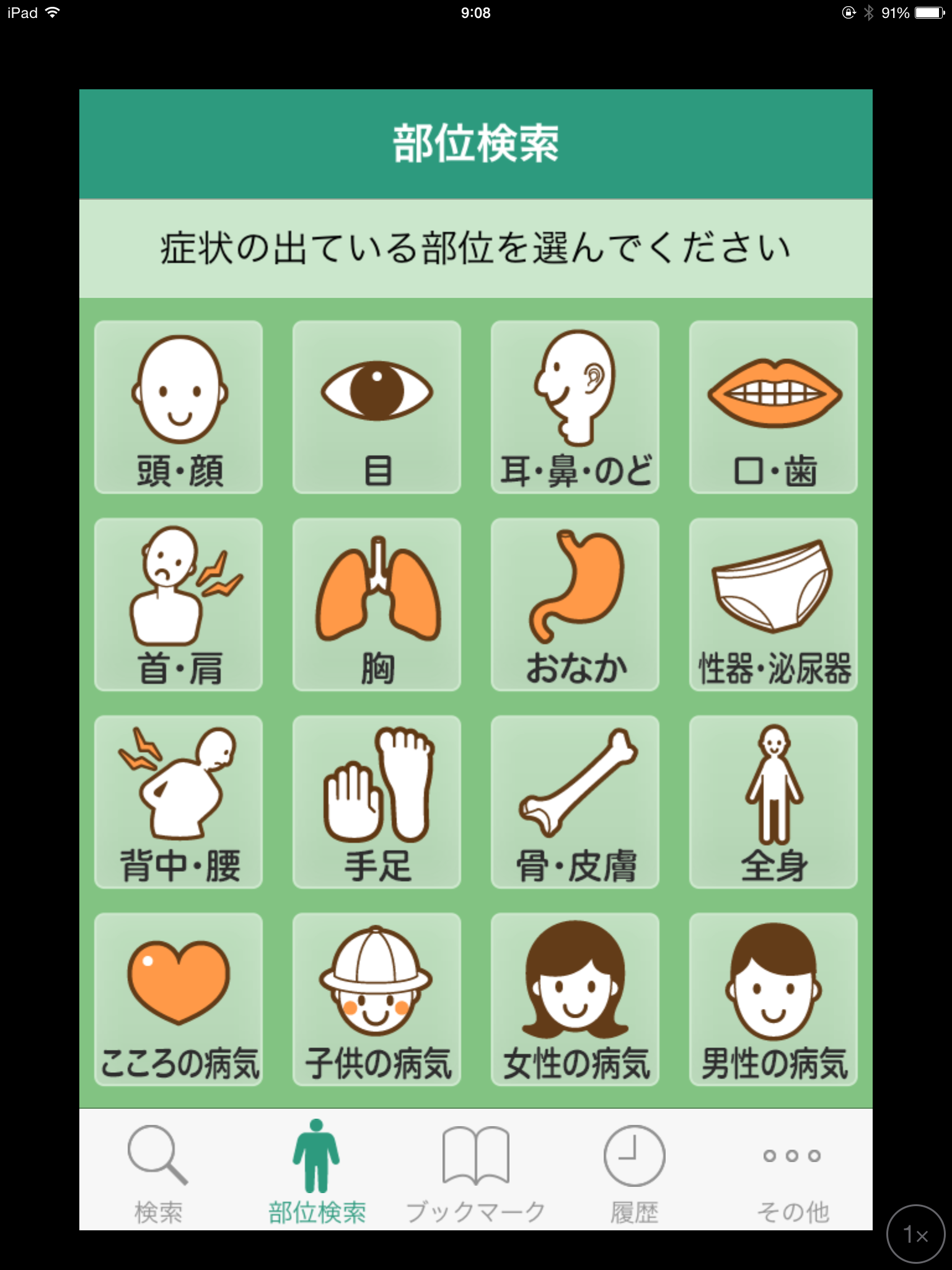 Yahoo!家庭の医学