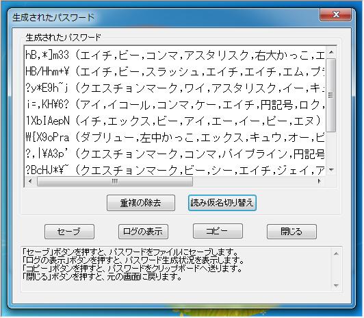 Password Creator TypeB