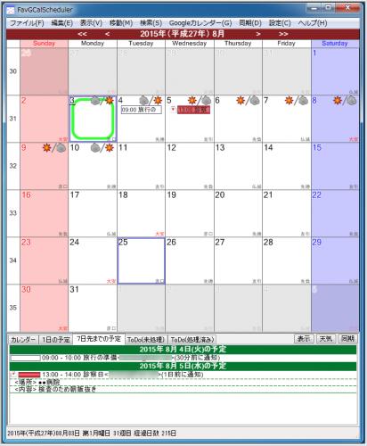 FavGCalScheduler
