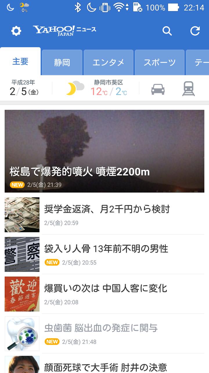 Yahoo!ニュース