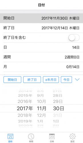 日付電卓 - 日数・日付・時間計算