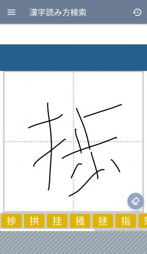 漢字読み方検索