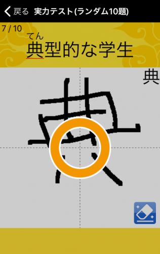 書けないと恥ずかしい漢字