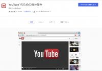 YouTubeのための自分好み